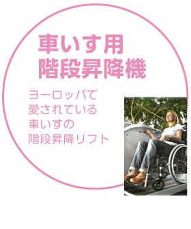wheelchair02a.png